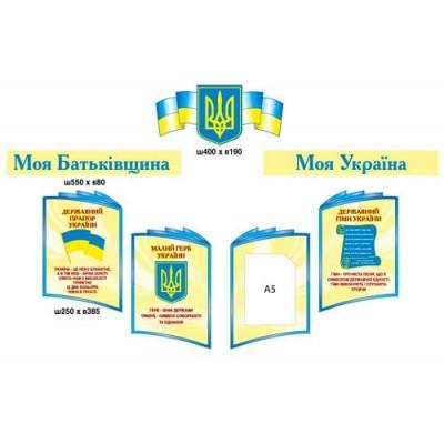 Стенд Государственная символика Украины (карман А5)